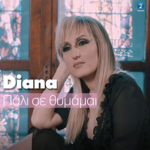 Diana - Πάλι σε θυμάμαι