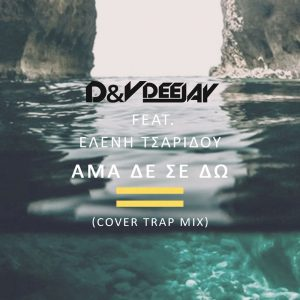 D&V Deejay & Ελένη Τσαρίδου - Άμα δε σε δω (Cover Trap Mix)