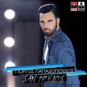 Γιώργος Παπαδόπουλος - Σαν τρελός