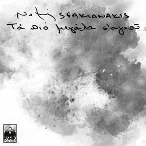 Νότης Σφακιανάκης - Τα πιο μεγάλα σ' αγαπώ