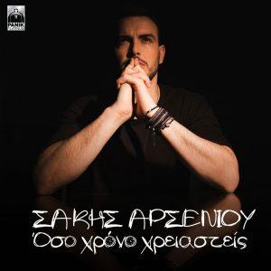 Σάκης Αρσενίου - Όσο χρόνο χρειαστείς