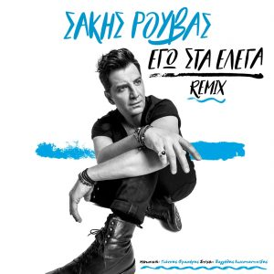 Σάκης Ρουβάς - Εγώ στα έλεγα (Remix)