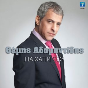 Θέμης Αδαμαντίδης – Για χατίρι σου