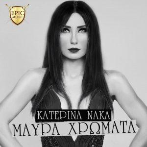Κατερίνα Νάκα - Μαύρα χρώματα