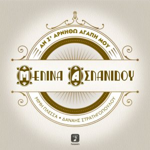 Μελίνα Ασλανίδου - Αν σ' αρνηθώ αγάπη μου