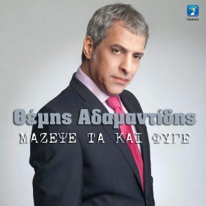 Θέμης Αδαμαντίδης - Μάζεψέ τα και φύγε