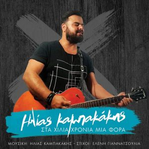 Ηλίας Καμπακάκης - Στα χίλια χρόνια μια φορά