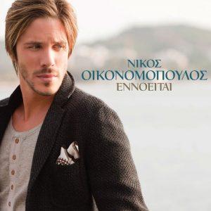 Νίκος Οικονομόπουλος – Ώρα να πηγαίνω
