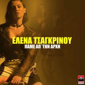 Έλενα Τσαγκρινού – Πάμε απ' την αρχή