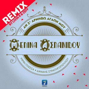 Μελίνα Ασλανίδου – Αν σ' αρνηθώ αγάπη μου (Remix by Livin R & ZEFF)