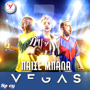 Vegas – Παίξε μπάλα