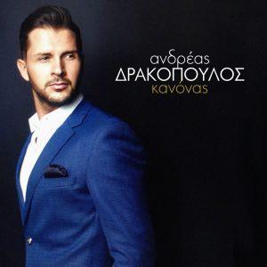 Ανδρέας Δρακόπουλος – Κανόνας