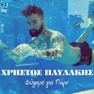 Χρήστος Παυλάκης – Φύγαμε για Πάρο