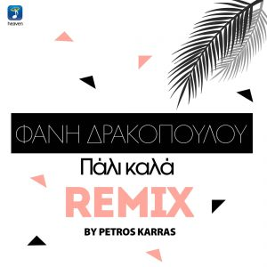 Φανή Δρακοπούλου – Πάλι καλά (Πέτρος Καρράς Remix)