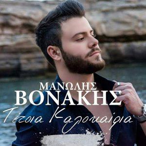 Μανώλης Βονάκης – Τέτοια καλοκαίρια