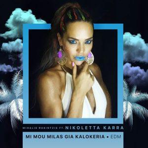 Μιχάλης Ρακιντζής & Νικολέττα Καρρά – Μη μου μιλάς για καλοκαίρια (EDM Version)