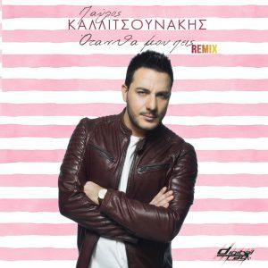 Παύλος Καλλιτσουνάκης – Όταν θα μου πεις (Remix)