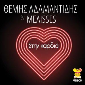 Θέμης Αδαμαντίδης & Μέλισσες – Στην καρδιά (MAD VMA Version)