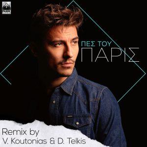 Πάρις Καραβασίλης – Πες του (Βασίλης Κουτονιάς & D. Telkis Remix)