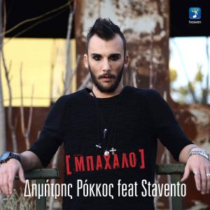 Δημήτρης Ρόκκος & Stavento – Μπάχαλο