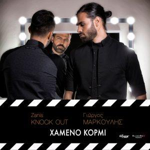 Knock Out & Γιώργος Μάρκουλης – Χαμένο κορμί