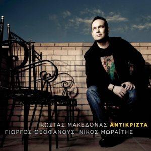 Κώστας Μακεδόνας & Γλυκερία – Αντικριστά