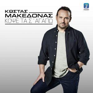 Κώστας Μακεδόνας – Κόψε τα σ' αγαπώ