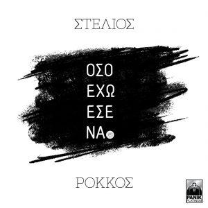 Στέλιος Ρόκκος – Όσο έχω εσένα (2018 Version)