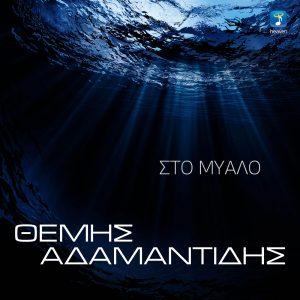 Θέμης Αδαμαντίδης – Στο μυαλό