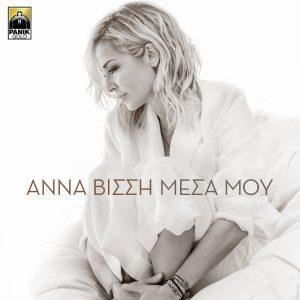 Άννα Βίσση – Μέσα μου