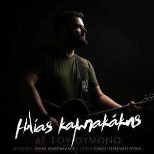 Ηλίας Καμπακάκης – Δε σου θυμώνω