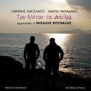 Μιχάλης Κουνάλης & Εμμανουέλα Χιωτάκη – Τσ' αγάπης και του έρωτα