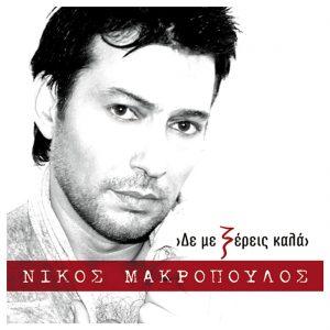 Νίκος Μακρόπουλος & Bo – Δε με ξέρεις καλά