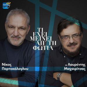 Νίκος Πορτοκάλογλου & Λαυρέντης Μαχαιρίτσας – Τι έχει μείνει απ' τη φωτιά