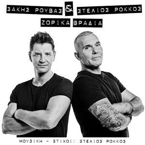 Σάκης Ρουβάς & Στέλιος Ρόκκος – Ζόρικα βράδια