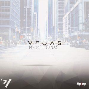 Vegas – Μη με ξεχνάς
