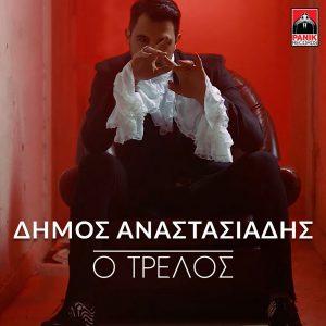 Δήμος Αναστασιάδης – Ο τρελός