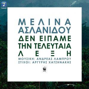 Μελίνα Ασλανίδου – Δεν είπαμε την τελευταία λέξη