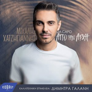 Μιχάλης Χατζηγιάννης & Δήμητρα Γαλάνη – Ένα πρωινό (Mansta & DiPap Remix)