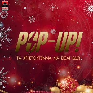 Pop Up – Τα Χριστούγεννα να είσαι εδώ