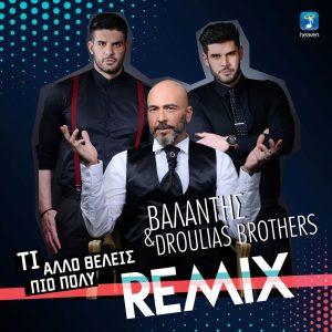 Βαλάντης & Droulias Brothers – Tι άλλο θέλεις πιο πολύ (Remix)