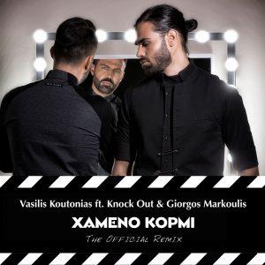 Βασίλης Κουτονιάς & Knock Out & Γιώργος Μάρκουλης – Χαμένο κορμί (The Official Remix)