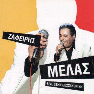 Ζαφείρης Μελάς – Μη μου πεις πως μ' αγαπάς (Live)