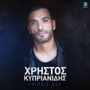 Χρήστος Κυπριανίδης – Λείπεις εσύ