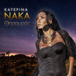 Κατερίνα Νάκα – Θησαυρός