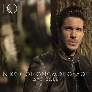 Νίκος Οικονομόπουλος – Δυο ζωές