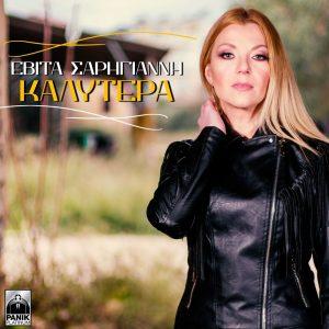 Εβίτα Σαρηγιάννη – Καλύτερα
