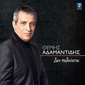 Θέμης Αδαμαντίδης – Δεν παλεύεται
