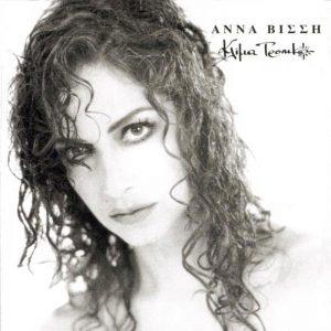 Άννα Βίσση – Σ' αγαπώ μ' αγαπάς