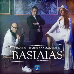 Kings & Θέμης Αδαμαντίδης – Βασιλιάς